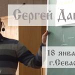 Встреча с Сергеем Даниловым в Севастополе 18 января 2015 года