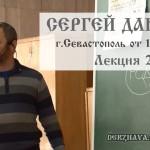 Встреча с Сергеем Даниловым в Севастополе 16 января 2015 года