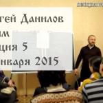Встреча с Сергеем Даниловым в Крыму, лекция 5 от 17 января 2015