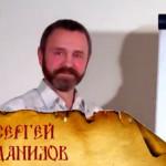 Встреча с Сергеем Даниловым 13 января 2015 в Москве (анонс)
