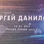 Встреча с Сергеем Даниловым в Севастополе 16 января 2015