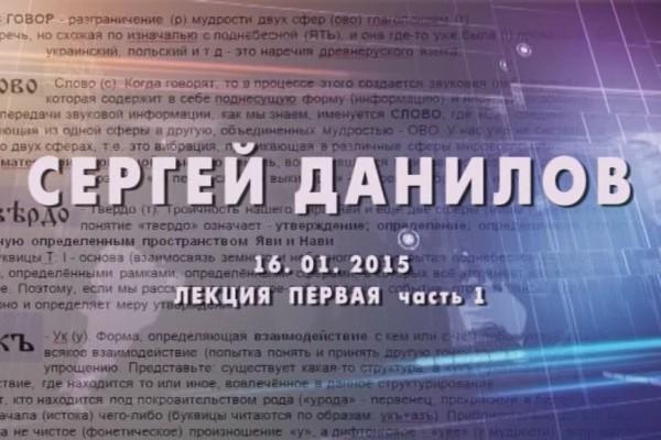 Сергей Данилов 16.01.2015, встреча в Севастополе
