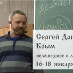 Сергей Данилов, не вошедшее в лекции