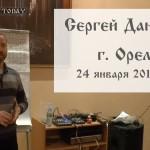 Встреча с Сергеем Даниловым в Орле 24 января 2015 года