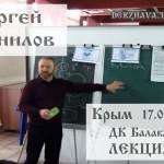 Выступление Сергея Данилова в Крыму, лекция №3