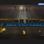 Проект Украина