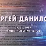 Встреча с Сергеем Даниловым в ДК «Инкерман» 17 января 2015