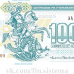 Введите самостоятельную финансовую систему в Новороссии