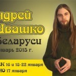 Впервые в Беларуси Андрей Ивашко