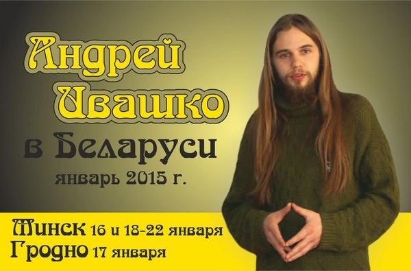 Выступления и лекции Андрея Ивашко в Белоруссии