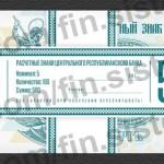Расчётные знаки Новороссии - пачка денег