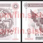 Расчётные знаки Новороссии - одна копейка (бумажная)