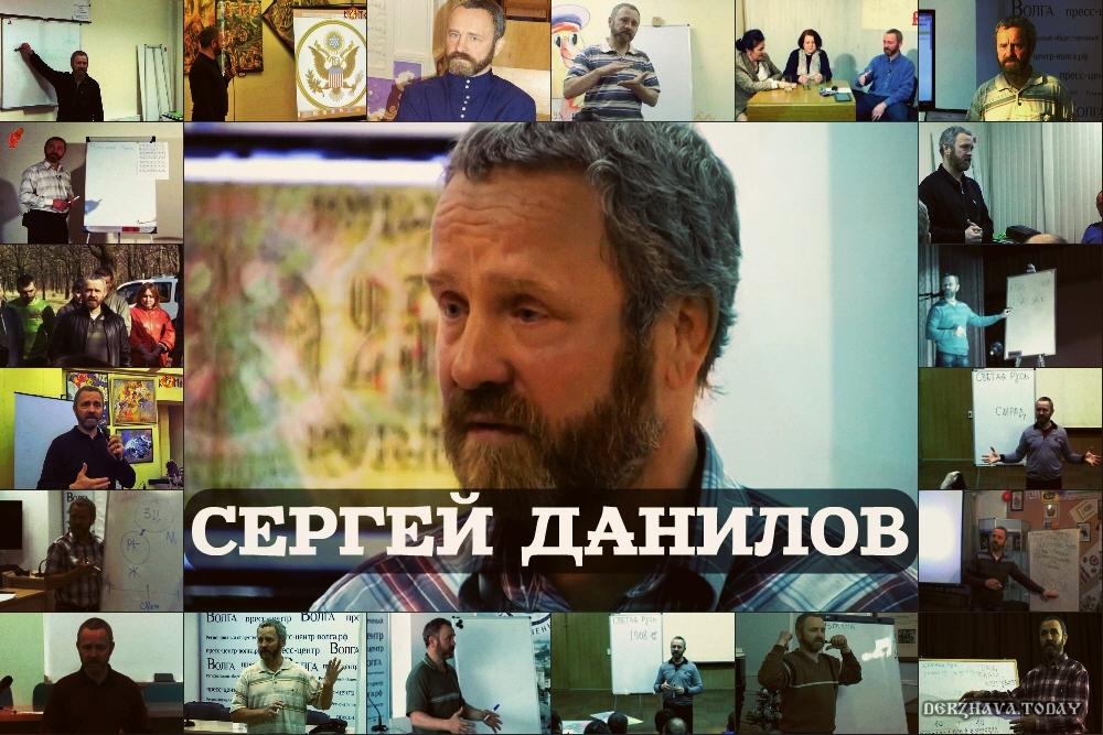 sergey_danilov