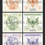 Бумажные копейки Новороссии, 10 копеек, 20 копеек, 50 копеек