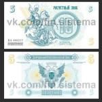 Макет расчётного знака Новороссии - деньги