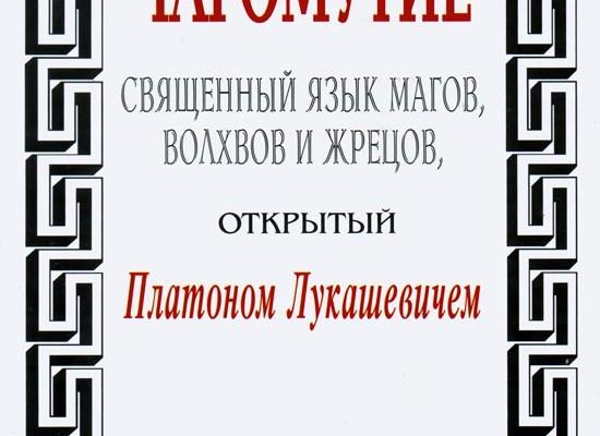 Платон Лукашевич. Чаромутие