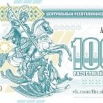 Расчетные знаки Новороссии - макет денег