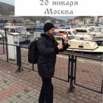 Анонс встречи с Сергеем Даниловым 20 января в Москве