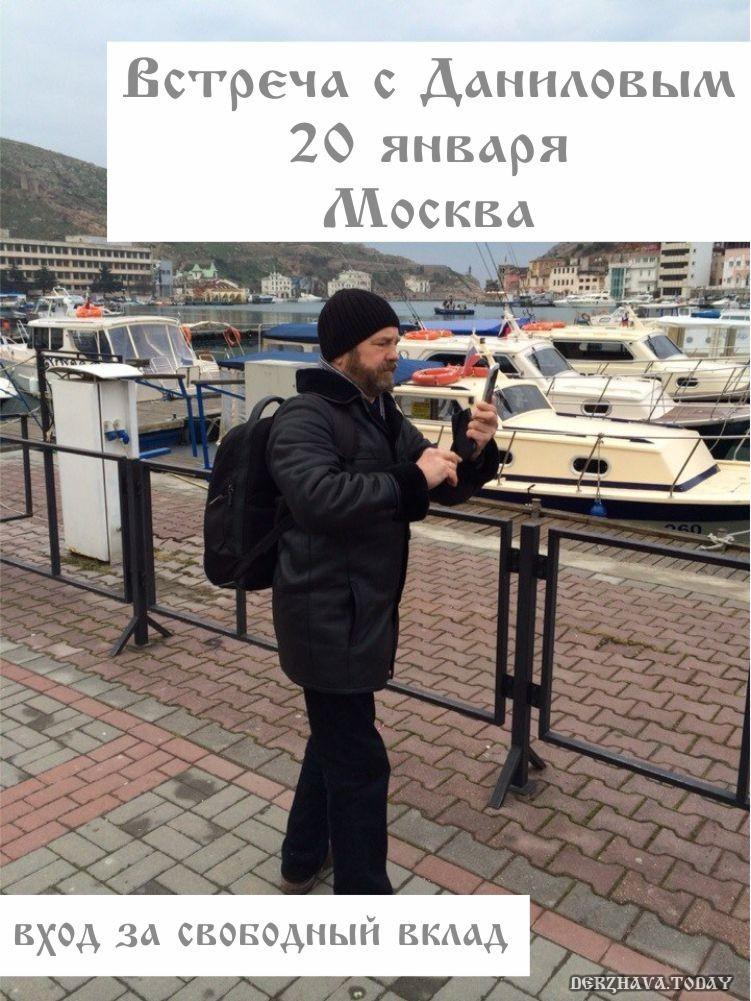 Встреча с Сергеем Даниловым в Москве 20 января