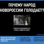 Почему народ Новороссии голодает?