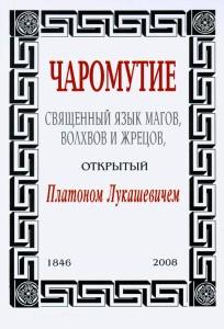 П.Лукашевич - Чаромутие