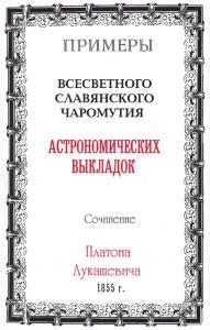 Книги Платона Лукашевича - Примеры всесветного славянского чаромутия астрономических выкладок