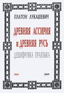 П.Лукашевич - Древняя Ассирия и Древняя Русь