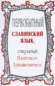 П.Лукашевич - Первобытный Славянский Язык