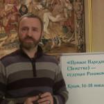 Конференция в Крыму 16-18 января 2015: «Прямое Народовластие (Земство) — будущее России»
