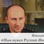 Николай Стариков: «Нам нужен Русский Миллиард»