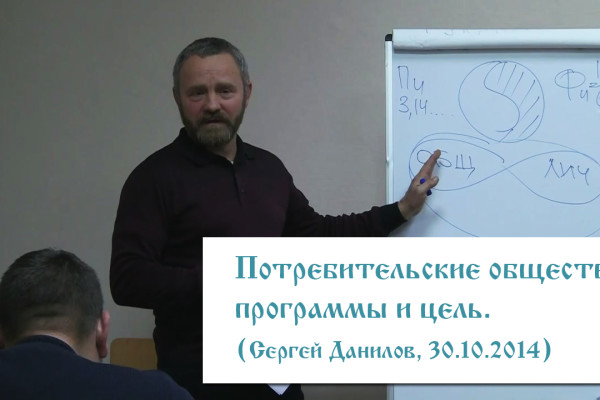 Потребительские общества: программы и цель, видео от Сергея Данилова