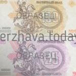 Деньги Новороссии - расчётный знак, достоинством 25 и 100