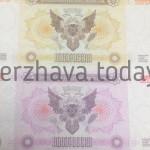 Деньги Новороссии - расчётный знак
