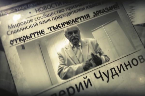 Русский мир, видеопрезентация