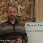 Анонс встречи с Сергеем Даниловым в Орле 24 января