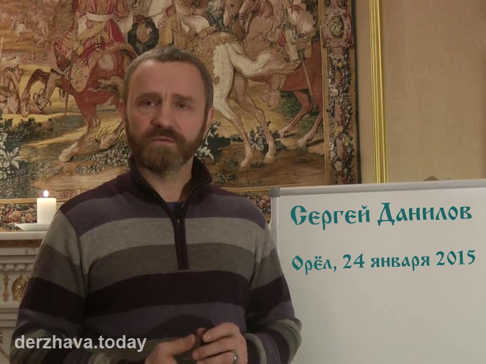 Сергей Данилов в Орле 24 января