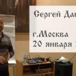Выступление Сергея Данилова в Москве 20 января 2015 года