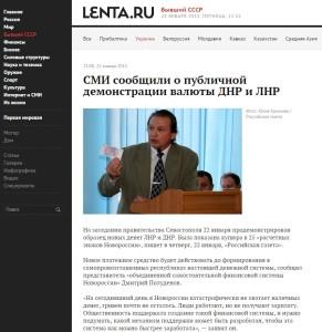 Статья о финансовой системе  Новороссии на Ленте