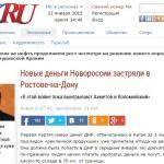 Крупнейшие информагентства рассказали о новой валюте Новороссии