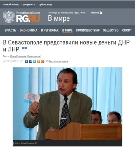 Статья о новой валюте Новороссии в Российской газете