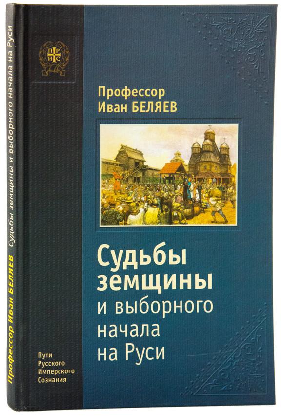 Судьбы земщины и выборного начала на Руси (И.Д. Беляев, 1905 г.)