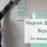 Встреча с Сергеем Даниловым в Курске 26 января