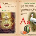 Один из «подводных камней» для начинающих изучение Буквицы