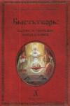 Быстьтворь - бытие и творение русов и ариев. Книга 1. (В.М. Дёмин, 2011 г.)