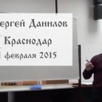 Встреча с Сергеем Даниловым в Краснодаре 1 февраля 2015 года