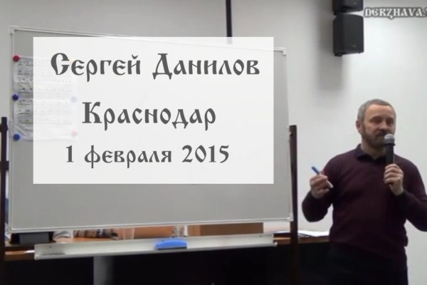 Встреча с Даниловым в Краснодаре, 1 февраля 2015 года