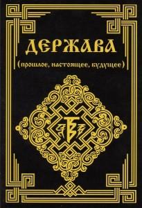 Держава (прошлое, настоящее, будущее) Дёмин В.М.