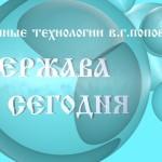 Глиняные технологии В. Г. Попова