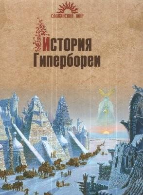 История Гипербореи (В.Н. Дёмин, 2009 г.)