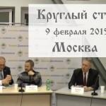 Круглый стол с Сергеем Даниловым 9 февраля 2015